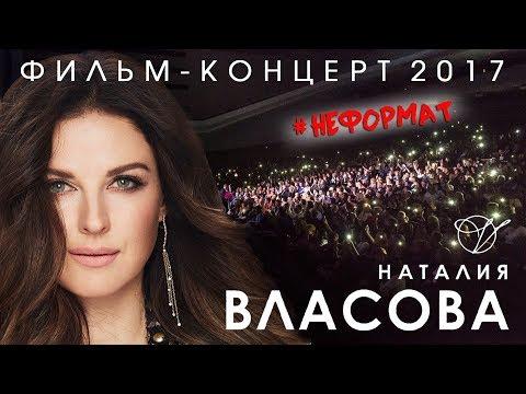 , title : 'Наталия Власова NEW. Фильм - концерт 2017. Неформат'