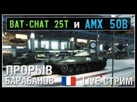 Bat.-Chat 25 t и AMX 50 B - Прорыв Барабанов - Live-Stream