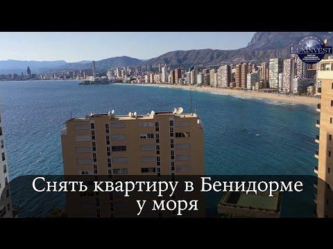 Снять квартиру в Испании у моря с красивым видом, Бенидорм. Аренда квартиры