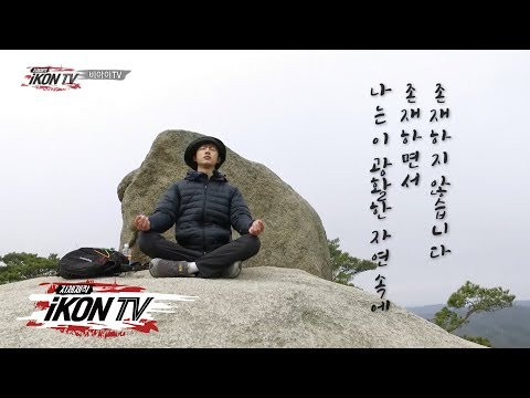 iKON - '자체제작 iKON TV' EP.2-1