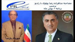 مصاحبه شاهزاده رضا پهلوی با جناب مهرداد پارسا از رادیو پرشین