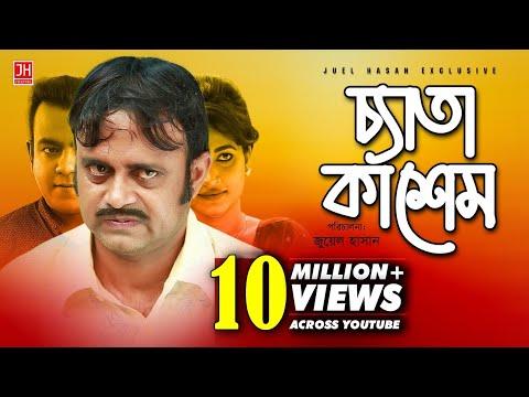 Download Ceta Kashem | চ্যাতা কাশেম | Bangla Natok 2017 | Akhomo Hasan & Chaity | Juel Hasan hd file 3gp hd mp4 download videos