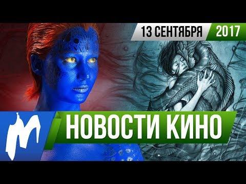 ❗ Игромания! НОВОСТИ КИНО, 13 сентября (Звёздные войны, Форма воды, Малефисента 2, Люди Икс)