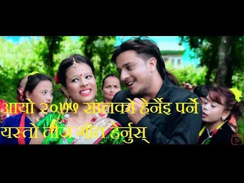 (New Nepali Teej Song 2075, 2018 || Teej Ko Mela || तीज को मेला || Hari Kc & Juna Shrees Magar - Duration: 5 minutes, 36 seconds.)