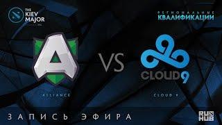 Alliance vs Cloud9, Kiev Major Quals Европа [Maelstorm, LightOfHeaveN]