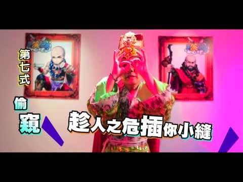 Video of 大笑江湖