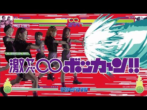 『激ヤバ∞ボッカーン!!』 フルPV ( 妄想キャリブレーション #妄キャリ )