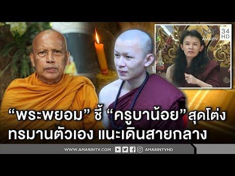 ทุบโต๊ะข่าว : พระพยอม ชี้ ครูบาน้อยสุดโต่ง บอกไม่ปลงผม-ทรมานตน พระพุทธเจ้าทำมาหมดแล้ว 20/10/60