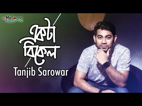 Download Ekta Bikel   Tanjib Sarowar   HM Ripon   Lyrical Video   Bangla New Song 2018 HD Mp4 3GP Video and MP3