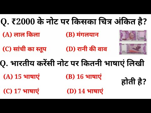 Gk In Hindi 20 Important Question Answer | Curency Rupaye| Railway, Ssc, Ssc Gd, Police | Gk Track