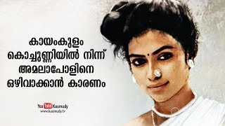 Video Why Amala Paul was discarded from Kayamkulam Kochunni | Roshan Andrews MP3, 3GP, MP4, WEBM, AVI, FLV Desember 2018
