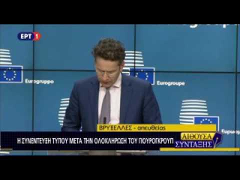 Ντέισελμπλουμ: Οι διαπραγματεύσεις θα γίνουν στις Βρυξέλλες