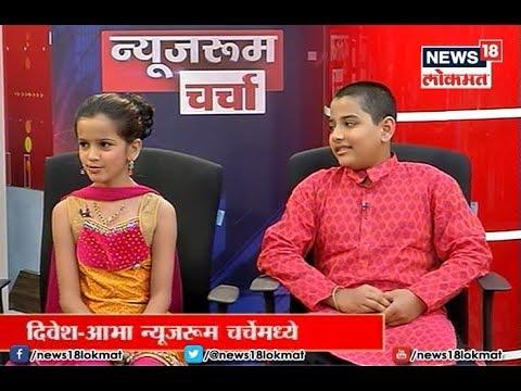 Video News Room Charcha With Sambhaji Serial Divesh Medge & Abha Bodas download in MP3, 3GP, MP4, WEBM, AVI, FLV January 2017