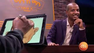 man Ke Man ማን ከማን Interview with Cartoonist Alemayehu Tefera & Elias Areda (Part 2)