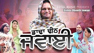 Video Latest Punjabi Movie2017   Gurchet Chitarkar   Dahda Dheeth Jawaai   Goyal Music   Punjabi Comedy MP3, 3GP, MP4, WEBM, AVI, FLV Oktober 2017