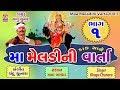 Gujarati Lok Varta || Maa Meldi Ni Varta (Daak Sathe)-Part-1(A) | Bhagu Chunara | Maa Meldi Na Dakla