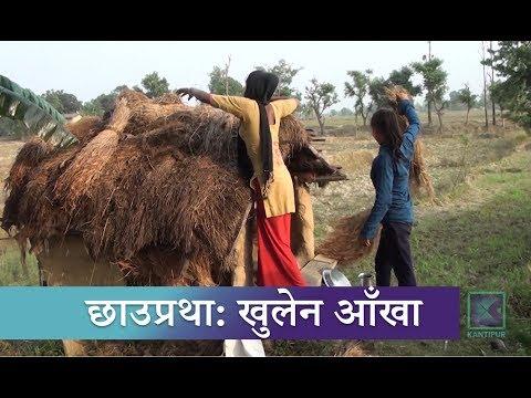 (Kantipur Samachar । काम कम, कुरा बढी - Duration: 2 minutes, 45 seconds.)