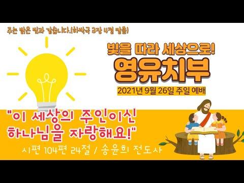 """2021년 9월 26일 차세대온라인예배 - 영유치부 """"이 세상의 주인이신 하나님을 자랑해요"""""""