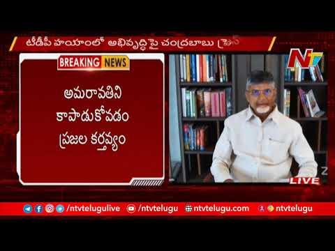 Chandrababu Naidu Explains about AP Development In TDP Ruling