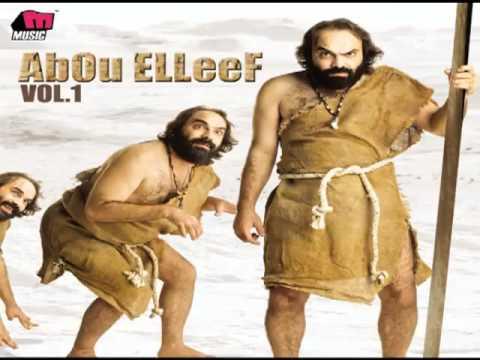 Abou Elleef - Theqah Fi Hadd (видео)