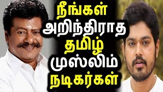 தமிழ் முஸ்லிம் நடிகர்கள்  Tamil Muslim Actors  Tamil Cinema News Kollywood News All Tamil Actors Caste Details  Tamil Cinema News ...