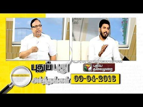 Puthu-Puthu-Arthangal-09-04-2016-Puthiyathalaimurai-TV