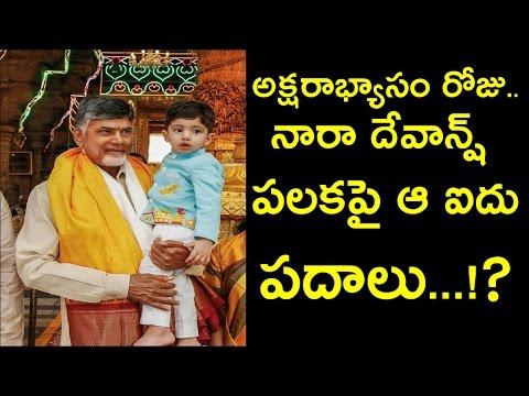 Naidu Teaches Devansh 'Amma, Amaravathi, Andhra Pradesh'