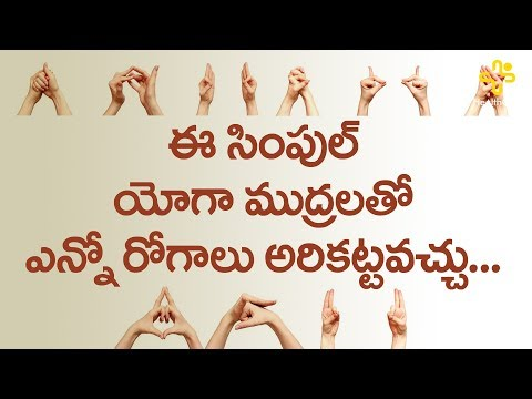 Types Of Yoga Mudras In Telugu I Health Benefits Of Yoga Mudra | TeluguOne Health