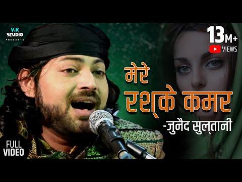 Video Mere Rashke Qamar Tu Ne Pehli Nazar - By Junaid  Sultani  sikka Jamnagar download in MP3, 3GP, MP4, WEBM, AVI, FLV January 2017