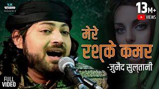 Video Mere Rashke Qamar Tu Ne Pehli Nazar - By Junaid  Sultani  Sikka Jamnagar MP3, 3GP, MP4, WEBM, AVI, FLV Mei 2019