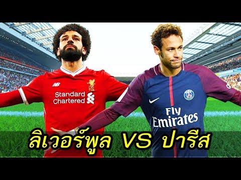 FIFA 18 | ลิเวอร์พูล VS ปารีส แซงต์ แชร์กแมง | จับเจอกันเลย...ผลจะเป็นไง !!