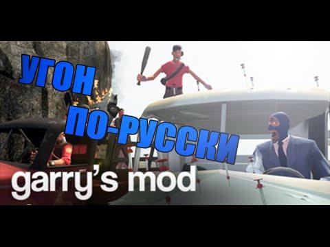 УГОН ПО-РУССКИ | GARRY`S MOD