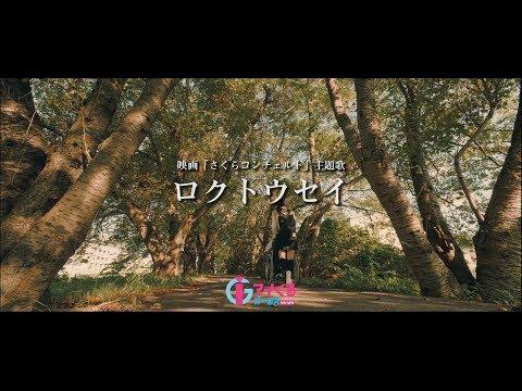 , title : '【公式MV】アイくるガールズ「ロクトウセイ」 (映画「さくらコンチェルト」主題歌)'