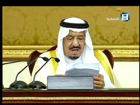 كلمة خادم الحرمين الشريفين أمام البرلمان المصري