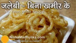 No Yeast Jalebi Recipe