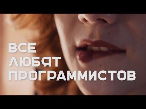 Почему девушки любят программистов     Громкие рыбы - DomaVideo.Ru