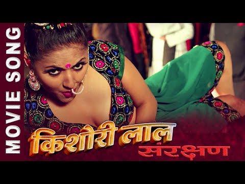 (Kishori Lal - New Nepali Movie SANRAKSHAN Item Song 2019 | Nikhil Upreti, Saugat Malla, Malina Joshi - Duration: 3 minutes, 54 seconds.)