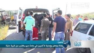 وفاة مواطن وإصابة 3 آخرين في حادث سير بالقرب من قرية عنزة جنوب جنين