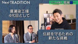 ラジオ「NextTRADITION」#13本編