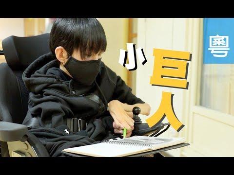 電視節目 TV1509 小巨人 (HD粵語)
