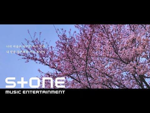 필름아일랜드 (FilmIsland) - 어느 봄날에 (Spring Day) (Vocal by 박연 (PARK YEON) of 담소네공방) MV - Thời lượng: 4 phút, 35 giây.