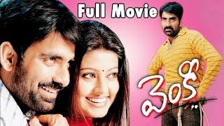 Venky Telugu Full Length Movie || Ravi Teja, Sneha, Ashutosh Rana&Srinu Vaitla