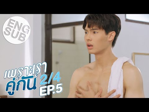 [Eng Sub] เพราะเราคู่กัน 2gether The Series | EP.5 [2/4]