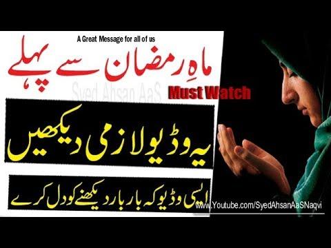 Sad quotes - Mah-e-Ramadan Se Pehle Sirf Aik Bar Ye Video Lazmi Dekhien  Heart Touching  Syed Ahsan AaS