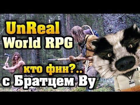 Суомалайнен рогалик в UnRealWorld RPG с Братцем Ву