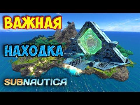 Subnautica - СЕКРЕТНАЯ ЛОКАЦИЯ - ОСТРОВ, ВАЖНЫЕ НАХОДКИ #10 (видео)