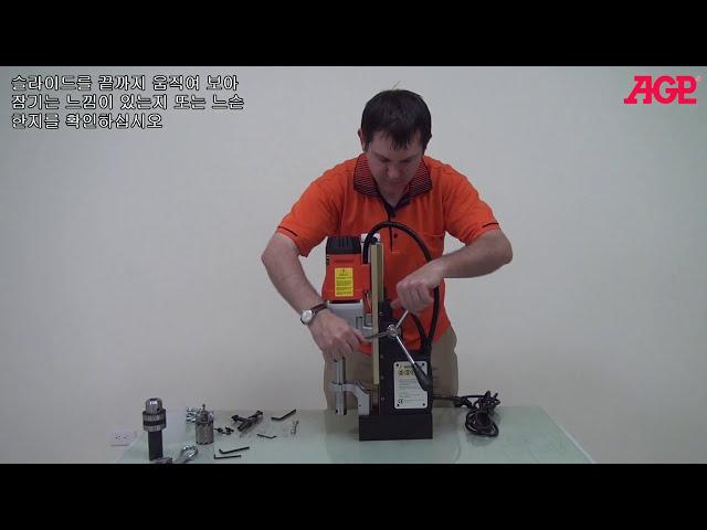 (한글)AGP MD500/2 Two speed magnetic Drilling Machine - Introduction & Operation 단 속도 마그드릴을 소개 작동