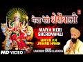 Maiya Meri Sherawali [Full Song] Maiya Ka Jawab Nahin