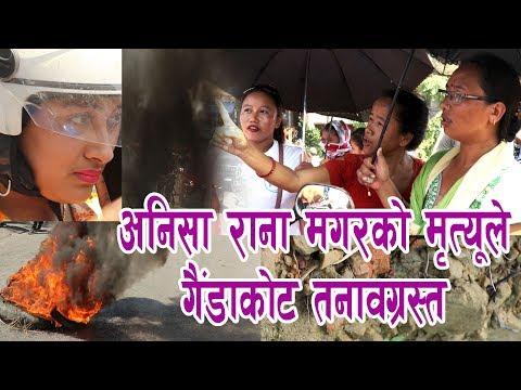 (अनिषा राना मगरको मृत्युले गैडाकोट तनाब ग्रस्त सर्बसाधारण परे बिचल्लीमा Anisha Rana Magar - Duration: 17 minutes.)