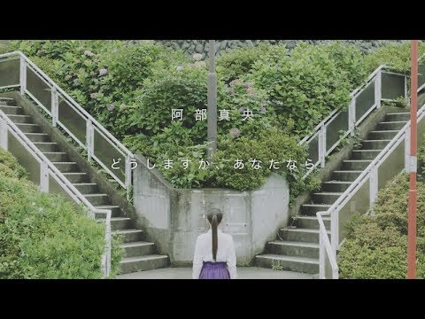 , title : '阿部真央「どうしますか、あなたなら」Music Video【Official】'